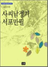 사씨남정기/서포만필 - 스테디북 87