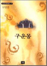 구운몽 - 스테디북 21