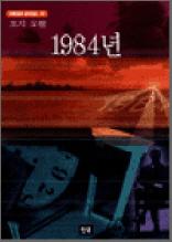 1984년 - 스테디북 27