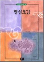 명심보감 - 스테디북 28