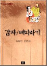 감자/배따라기 - 스테디북 30