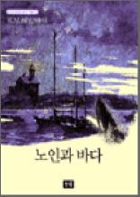 노인과 바다 - 스테디북 56