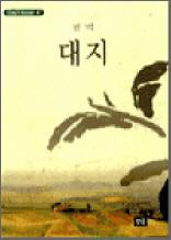 대지 - 스테디북 57