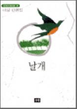 날개 - 스테디북 64