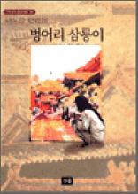 벙어리 삼룡이 - 스테디북 65