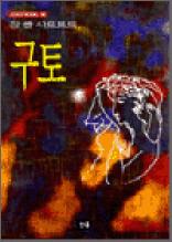 구토 - 스테디북 88