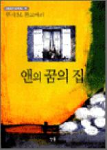 앤의 꿈의 집 - 스테디북 90