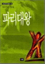 파리대왕 - 스테디북 95