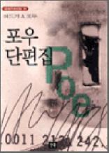포우단편집 - 스테디북 96