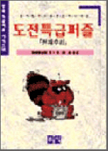 도전특급퍼즐 - 12(천재수리)