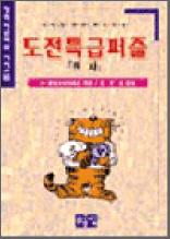 도전특급퍼즐 - 10(맨사)