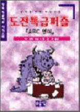 도전특급퍼즐 - 5(ABC 영어)