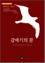 갈매기의 꿈 - 스테디북 48