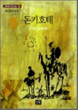 돈키호테 - 스테디북 98