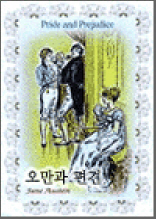 오만과 편견 - 스테디북 99