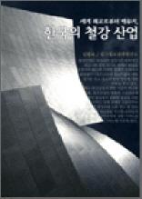 세계 최고로부터 배우자, 한국의 철강 산업