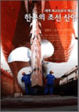 세계 최고로부터 배우자, 한국의 조선 산업
