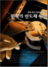 세계 최고로부터 배우자, 한국의 반도체 산업