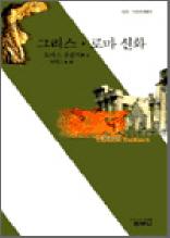 그리스ㆍ로마 신화 - 사르비아총서 629