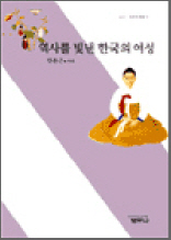 역사를 빛낸 한국의 여성 - 사르비아총서 403