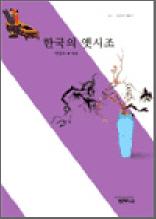 한국의 옛시조 - 사르비아총서 410