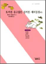 토끼전ㆍ옹고집전ㆍ장끼전ㆍ배비장전 외 - 사르비아총서 206