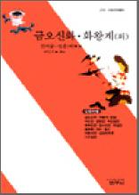 금오신화ㆍ화왕계 (외) - 사르비아총서 210