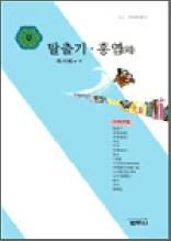 탈출기ㆍ홍염 외 - 사르비아총서 305