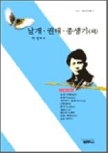 날개ㆍ권태ㆍ종생기 외 - 사르비아총서 309
