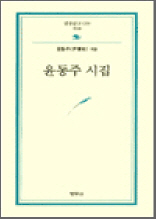윤동주 시집 - 범우문고 19