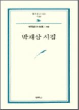 박재삼 시집 - 범우문고 53