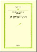 백장미의 수기 - 범우문고 66