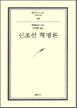 신조선 혁명론 - 범우문고 81