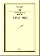 조선과 예술 - 범우문고 82