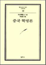 중국 혁명론 - 범우문고 83