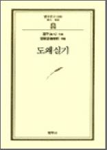 도왜실기 - 범우문고 86