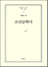 조선문학사 - 범우문고 89