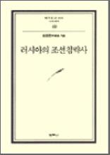 러시아의 조선침략사 - 범우문고 98