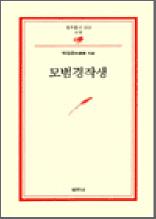 모범경작생 - 범우문고 103