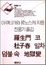 나생문 외 - 범우문고 110