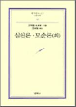 실천론ㆍ모순론 외 - 범우문고 117