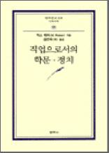 직업으로서의 학문ㆍ정치 - 범우문고 119