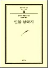 인물 삼국지 - 범우문고 125