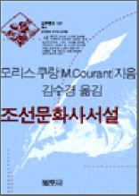 조선문화사서설 - 범우문고 127