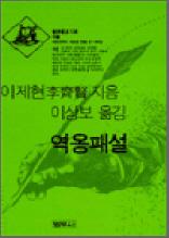 역옹패설 - 범우문고 128