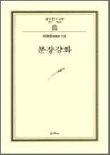 문장강화 - 범우문고 129