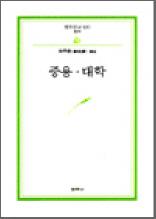 중용ㆍ대학 - 범우문고 130