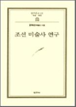 조선미술사연구 - 범우문고 131