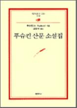 푸슈킨 산문 소설집 - 범우문고 139