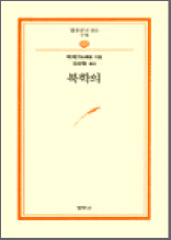 북학의 - 범우문고 145